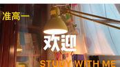 Mar151yu||准高一||study with me||物理学习时间