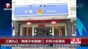 江西九江:熊孩子半夜踹门 吓坏小区居民