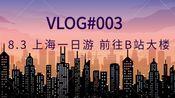 【俊俊】ChinaJoy过后 参观B站总部咖啡店 上海VLOG003