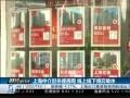 财经夜行线2014-20140805-上海中介封杀搜房网 线上线下博弈难休