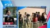 财经纵横-20130911-苹果首次在中国开新品发布会