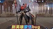 王者荣耀:新英雄蒙恬BUG,闪现别乱用,隔墙偷蓝buff技巧