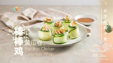 【日日煮】烹饪短片-棒棒鸡黄瓜卷