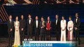 第34届大众电影百花奖揭晓 《红海行动》五项大奖成为最大赢家