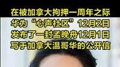 被拘押一周年,孟晚舟发公开信。