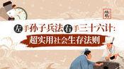 """43【釜底抽薪】刘邦称王之路:帝国的诞生与""""教父""""的蜕变"""