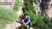 【EBS纪录片】【世界主题旅行】中国汉诗纪行9之黄河2Part.4#004华山鹞子翻身下棋亭