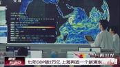七年GDP破2万亿上海再造一个新浦东