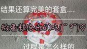 「鸿鹄」来一口香香甜甜软软糯糯的奶油蛋糕吧! 我..我..我两天涨了20个粉....太开心了哈哈哈哈哈哈哈哈,那我就做个蛋糕给你们吃~(`)