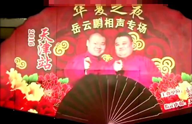岳云鹏相声节目台上爆粗口,还一本正经的装淡定,观众都沸腾了