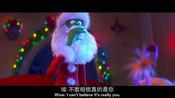 绿毛怪格林奇偷走了所有人的圣诞礼物,却在一个小女孩那栽了跟头