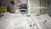 study with me|你在无聊消磨时间别人在学习 高倍速剪辑 无聊不如一起刷题7h
