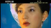 【赵薇】【影视留声机】2013年8月21日: 赵薇《烟雨濛濛》
