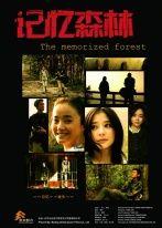 记忆森林(剧情片)