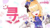 【原创个人MV】追《寻》自我的快乐女孩-伊莎贝拉·霍利【战斗吧歌姬!】