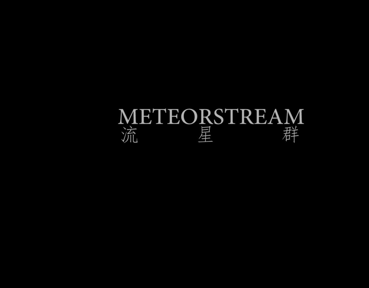 【看不见眼睛的蠢Mo】流★群 Meteor Stream