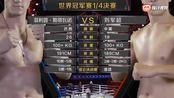 昆仑决世界冠军赛,菲利普TKO刘军超