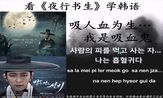 看韩剧学韩语《夜行书生》海报(保护世界拯救爱情)李准基李侑菲