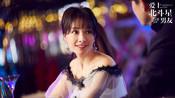 爱上北斗星男友:吴昕上演霸道腹黑女二,演技获赞,网友:在哪学的?