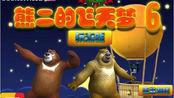 熊出没#熊二实现飞天梦想游戏