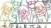 【阿松!】日常+kara+oso