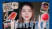 【17】我的2019年度彩妆爱用物分享!超长视频/suqqu/tomford/colourpop/romand/lunasol/rmk/资生堂