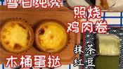 江鱼呀酱鱼(10.15)——泡芙/木桶蛋挞/甜甜圈/小蛋糕/糯米果大福/饭团