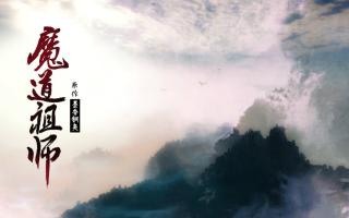 魔道祖师动画目前可以公布的消息