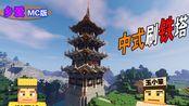 我的世界:中式刷铁塔,像极了乡爱!1.14.4生存经验交流07