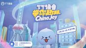 【2019ChinaJoy】细数TT语音展台的高能瞬间