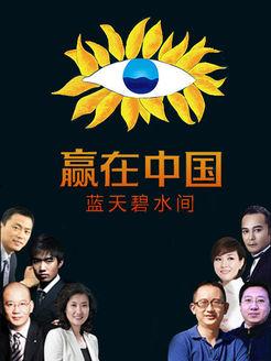 赢在中国蓝天碧水间