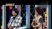 万秀猪王2013看点-20131005-万秀大牌档:杨绣惠
