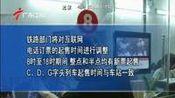 12306网上订票注意事项 12306网火车查询方法(附网址)