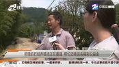 【浙江杭州】坍塌的石娃养殖场正在重建 帮忙记者送去福彩公益金(范大姐帮忙 2019年9月13日)