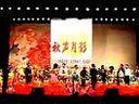 秋声月影中秋联欢会暨弘扬和培育民族精神成果展示