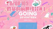 20200309 going seventeen 胜宽的前世缘分#3 Boo's Past Life Destiny