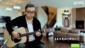赵雷《成都》 吉他弹唱教学 吉他吉他教程