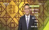 《百家讲坛》 20160818 水浒智慧(第二部)1 舌头的威力