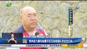 贵州赴九寨沟地震灾区应急救援队员安全归来
