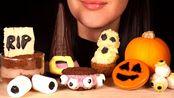 【hungry herbivore】万圣节礼物-纸杯蛋糕、饼干、巧克力布丁(不说话)(2019年10月30日6时45分)