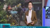 江苏常熟火灾致22人死亡 3人受伤 九点半 170716