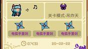 【元气骑士】4分51秒速通dzt模式