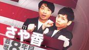 【瓜字幕】ytv漫才新人賞選考会ーsayaka cut