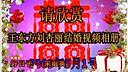 王东方刘杏丽结婚纪念--王门村老年协会艺术团