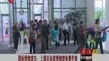 国际博物馆日:上海百余家博物馆免费开放