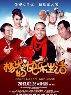 杨光的快乐生活(喜剧片)