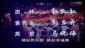 国产经典《青春万岁》经典桥段(表演者:任冶湘)