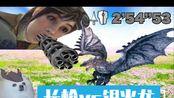 长枪vs银火龙,2分54秒『怪物猎人世界冰原』MHWI