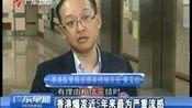 香港爆发近5年来最为严重流感-20150130广东早晨-凤凰视频-最具媒体品质的综合视频门户-凤凰网