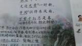 2.古诗二首 春日 三年级语文 免费科科通搜索看系列小语廖